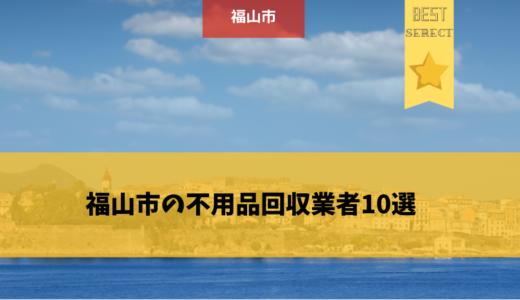福山市のおすすめ不用品回収10選を紹介!不用品回収業者の選び方も詳しく解説