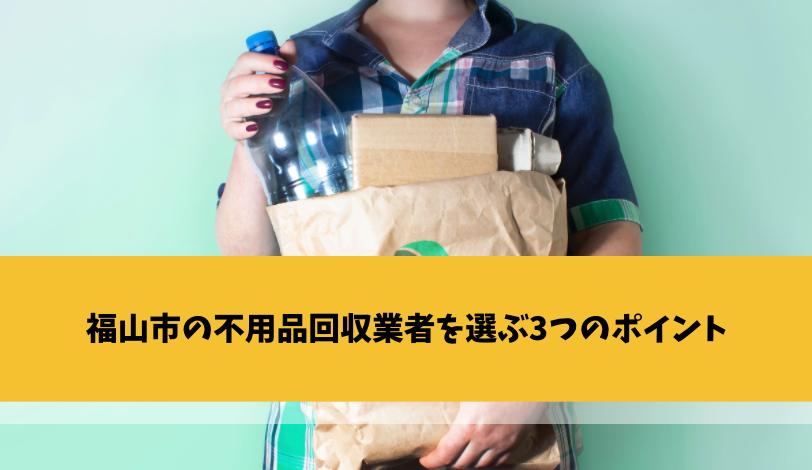 福山市の不用品回収業者を選ぶ3つのポイント