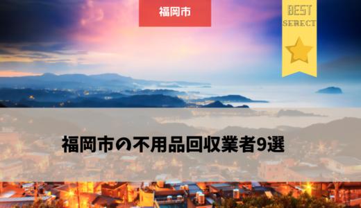 福岡市のおすすめ不用品回収業者9選を紹介!不用品回収業者の詳しい情報や口コミも!