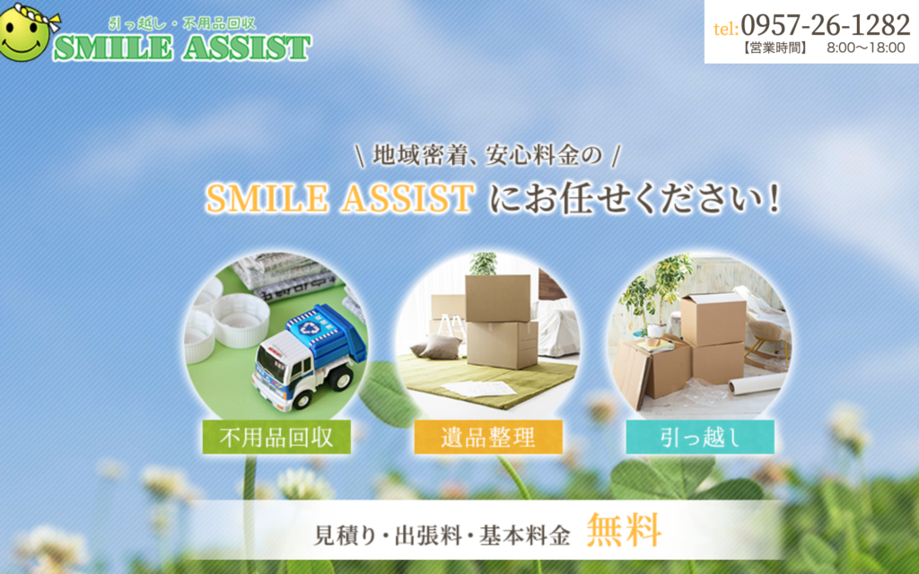 SMILE ASSIST