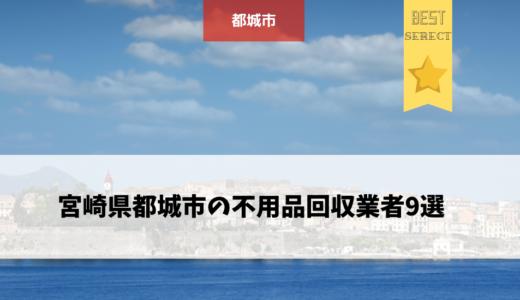 宮崎県都城市でおすすめの不用品回収業者9選を紹介!業者を選ぶ時のポイントについても詳しく解説!
