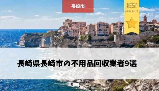 長崎でおすすめの不用品回収業者14選を紹介!業者を選ぶ時のポイントについても詳しく解説!