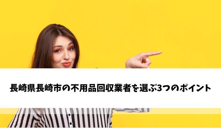 長崎市の不用品回収業者を選ぶ3つのポイント