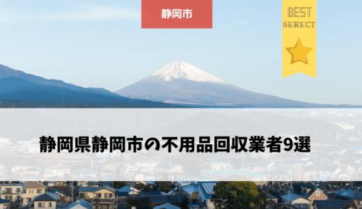 静岡県静岡市の不用品回収業者9選!おすすめの不用品回収業者も合わせて紹介!