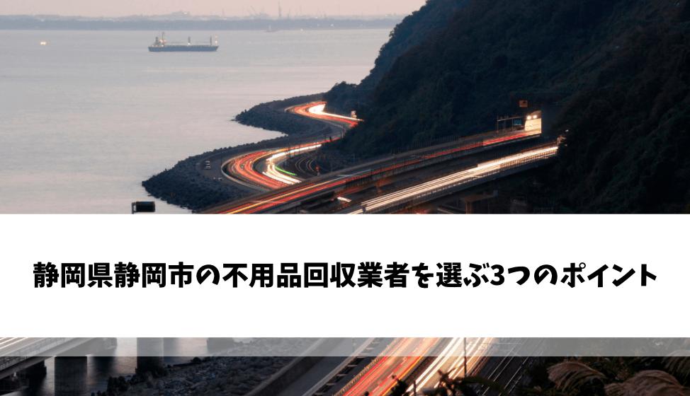 静岡市の不用品回収業者を選ぶ3つのポイント