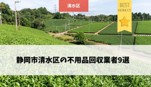静岡県静岡市清水区の不用品回収業者を紹介!おすすめの不用品回収業者9選!