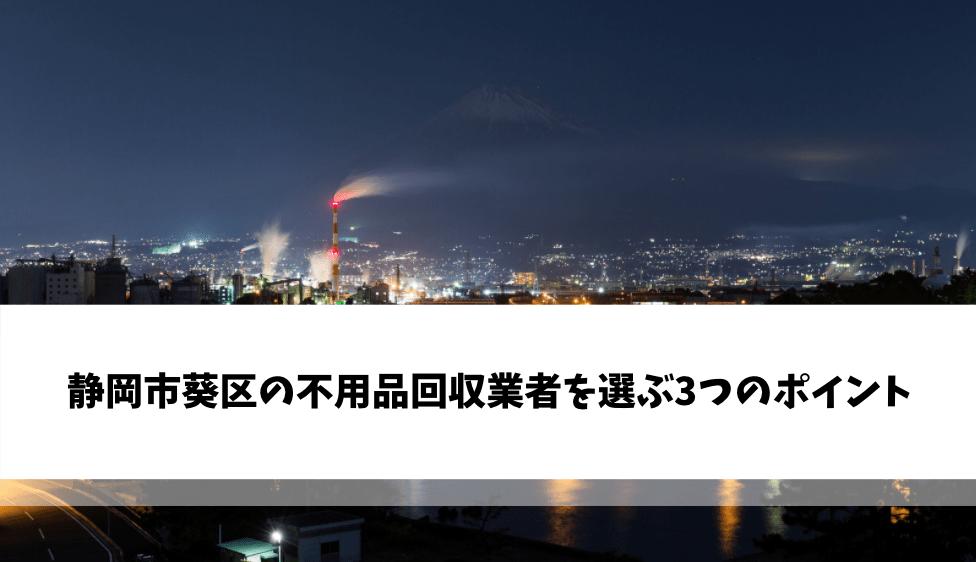静岡市葵区の不用品回収業者を選ぶ3つのポイント