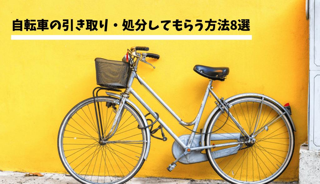 自転車の引き取り・処分してもらう方法8選
