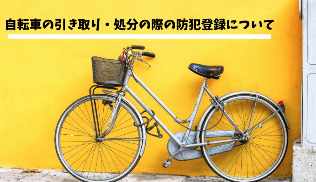 自転車の引き取り・処分の際の防犯登録について