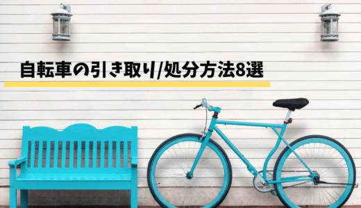自転車の引き取り/処分方法8選|防犯登録の変更や処分法を難易度別にわかりやすく解説!