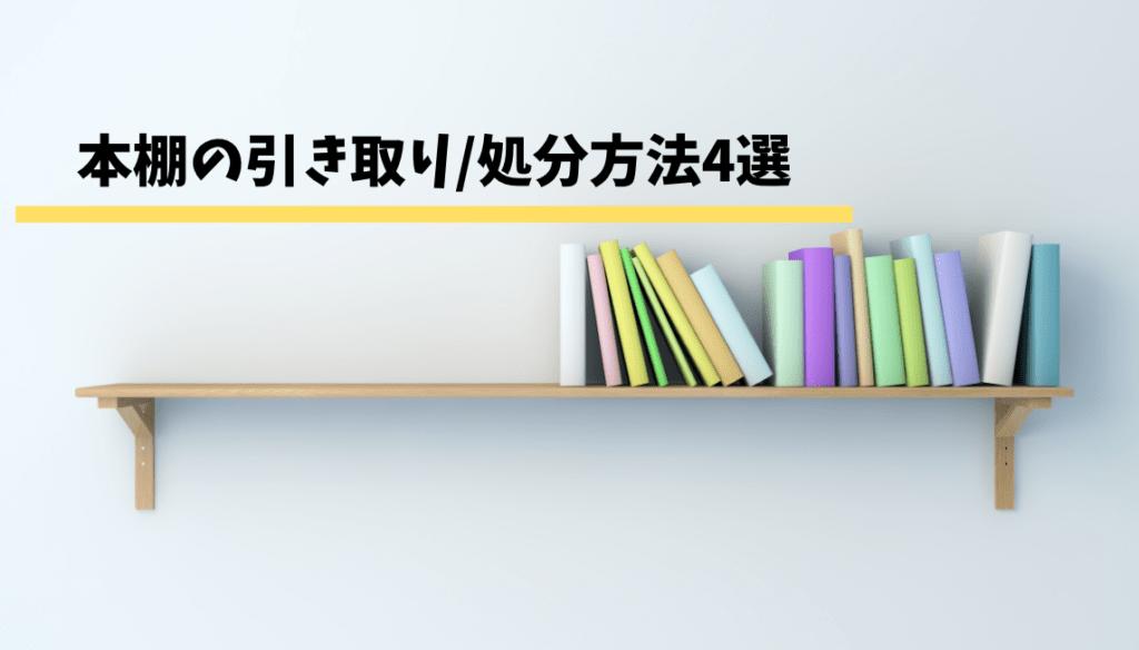 本棚の引き取り/処分方法4選