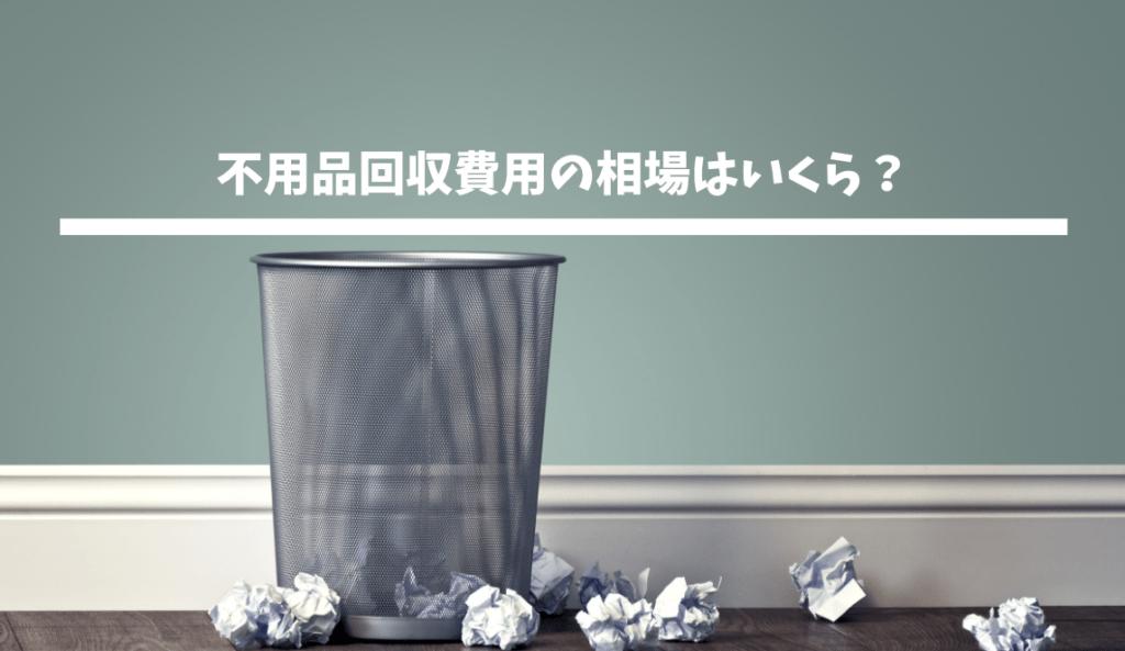 不用品回収費用の相場はいくら?
