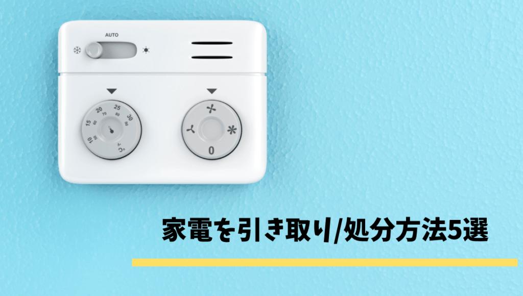 家電を引き取り/処分方法5選