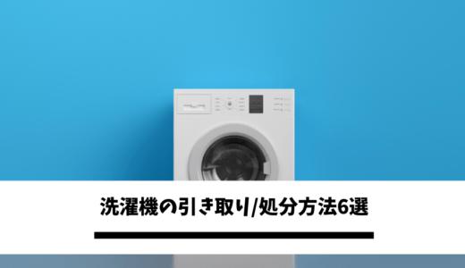 洗濯機の処分方法/引き取り方法6選|それぞれ捨てる方法やおすすめの回収業者まとめ!
