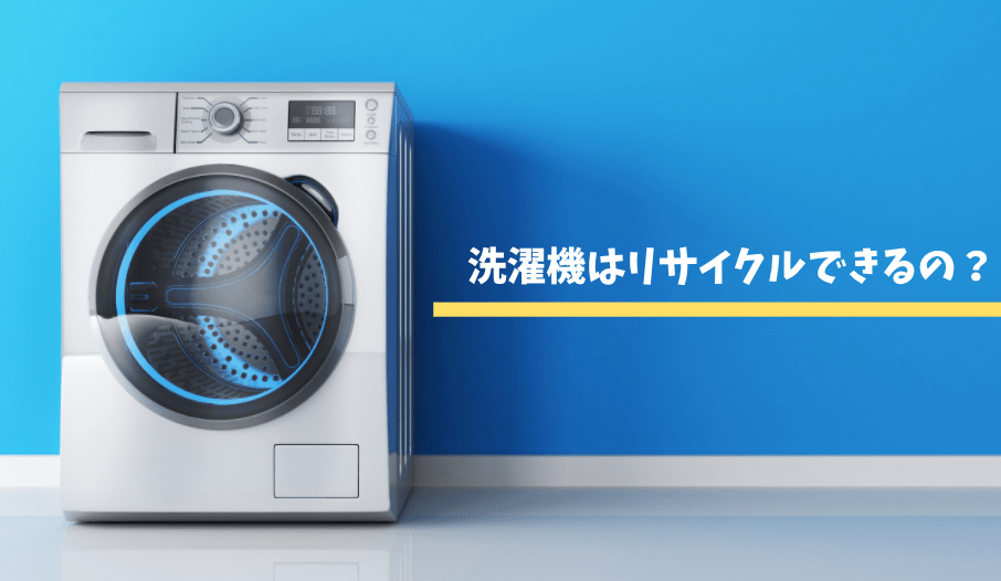 洗濯機はリサイクルできるの?