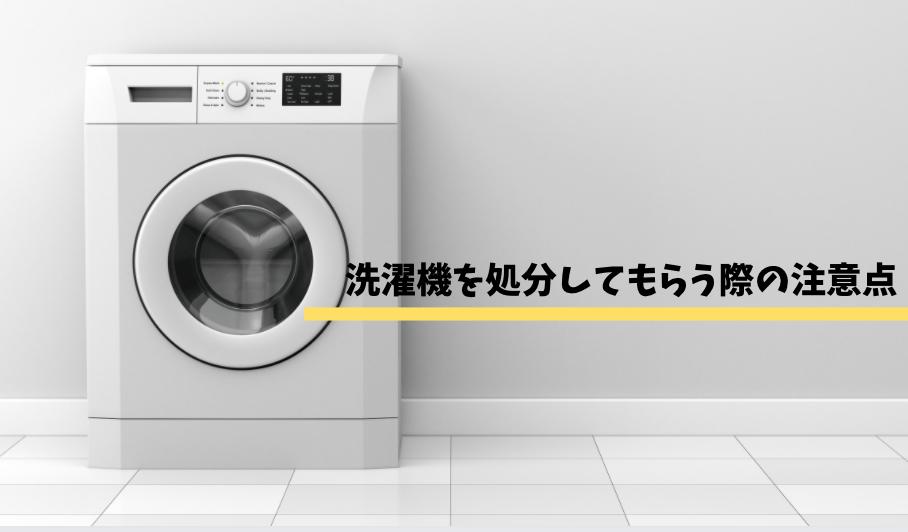 洗濯機を処分してもらう際の注意点