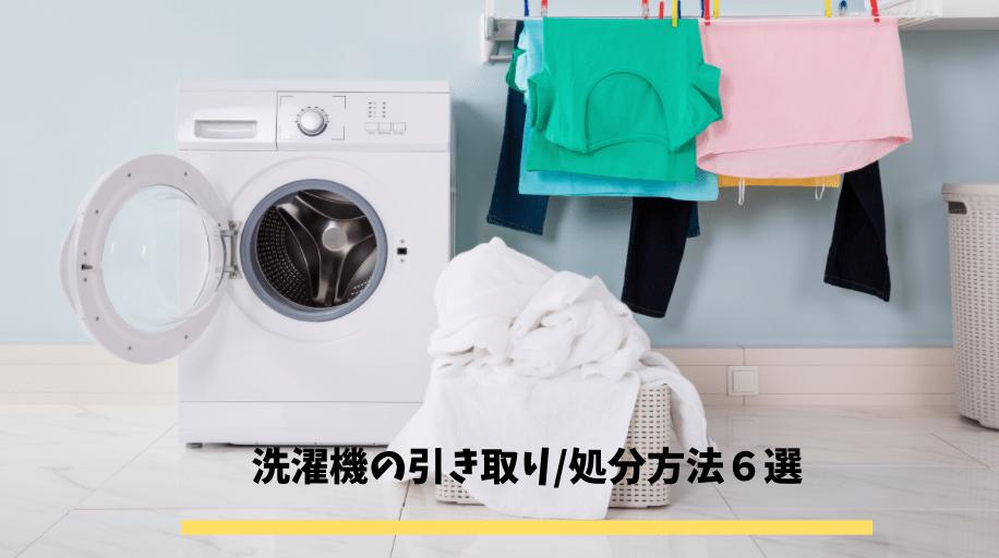 壊れた洗濯機の処分方法6選