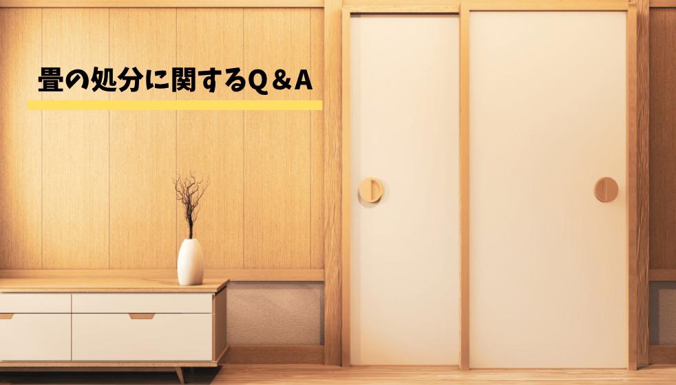 畳の処分に関するQ&A