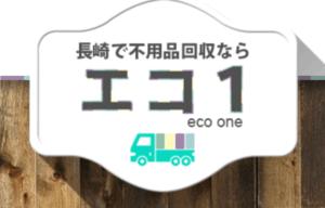 長崎エコ1