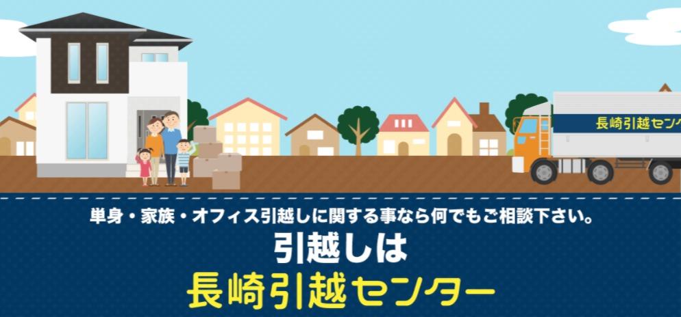長崎引越しセンター