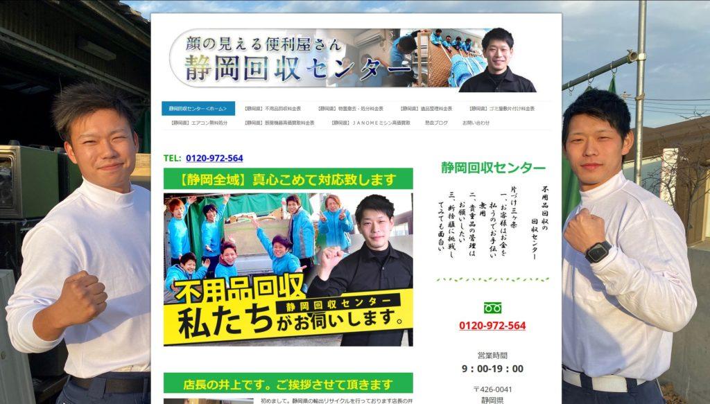 静岡回収センター