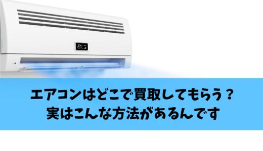 エアコンはどこで買取してもらう?実はこんな方法があるんです!