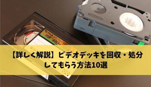 【詳しく解説】ビデオデッキを回収・処分してもらう方法10選