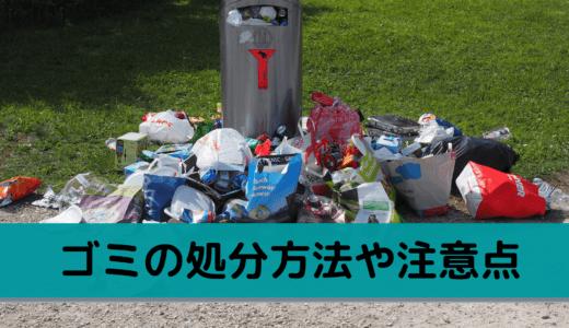 ゴミの引き取り方法/引き取りしてもらうにはどうすればいい?|処分方法を詳しく解説!