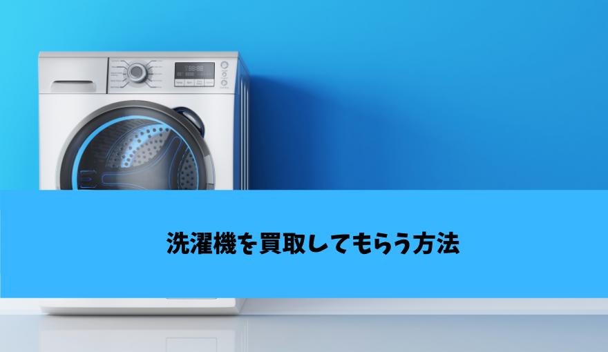 洗濯機を買取してもらう方法