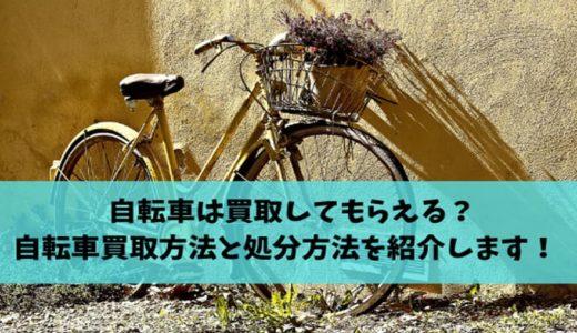 自転車は買取してもらえる?自転車買取方法と処分方法を紹介します!