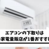 エアコンの下取りはどの家電量販店が1番おすすめ?人気の大手8社を徹底比較!