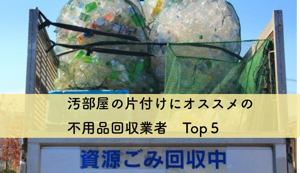 回遊オススメの不用品回収業者TOP5
