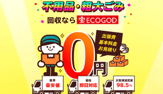 eco god