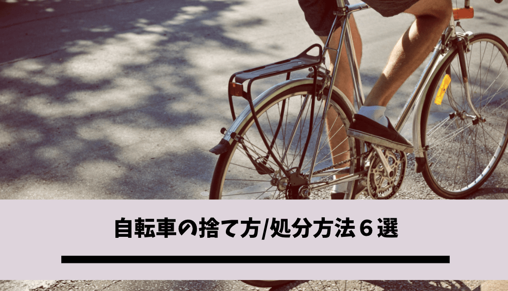 自転車の処分方法/捨て方に関する基礎知識