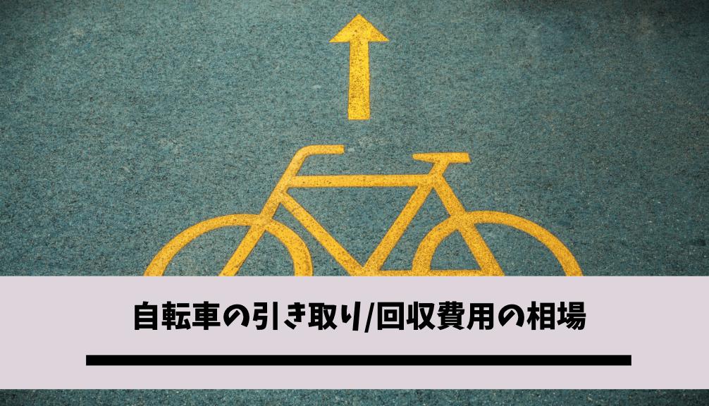 自転車の引き取り/回収費用の相場