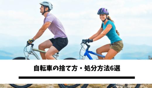 自転車の捨て方・処分方法6選|おすすめの業者や処分方法を徹底解説!