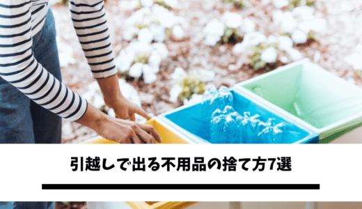 引越しで出る不用品の捨て方7選|それぞれ不用品の種類に応じた処分方法を提案!