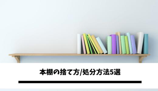 本棚の捨て方、処分方法5選|おすすめの業者や回収費用を徹底解説!