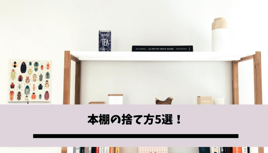 本棚の捨て方5選!