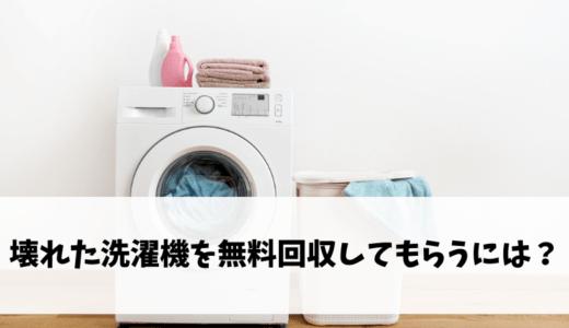 壊れた洗濯機を無料回収してもらうには?水抜きの方法までご紹介!