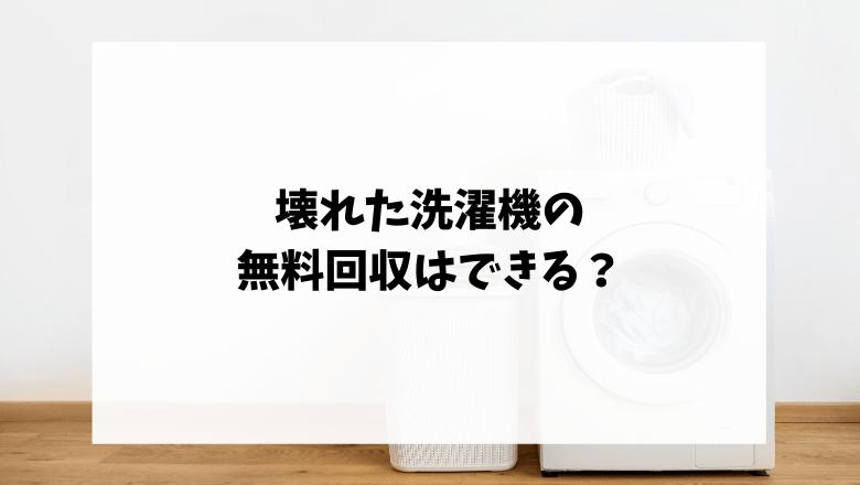 壊れた洗濯機の無料回収はできる?