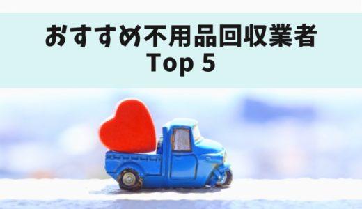 おすすめ不用品回収業者Top5