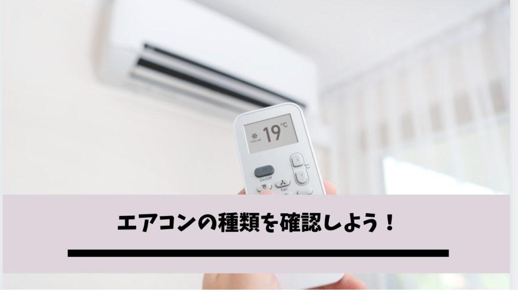 エアコンの種類を確認しよう!