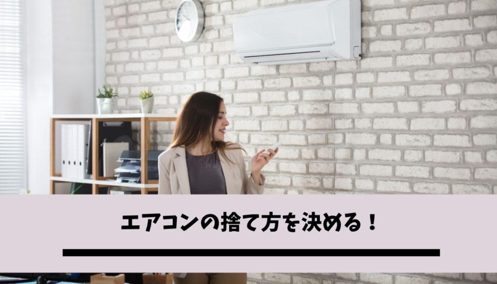 エアコンの捨て方を決める!