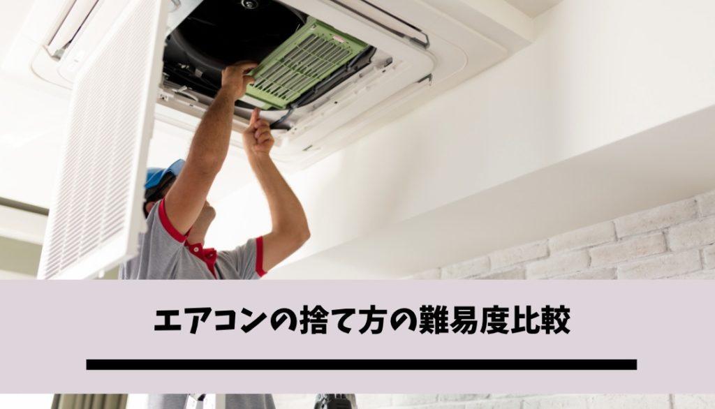 エアコンの捨て方の難易度比較