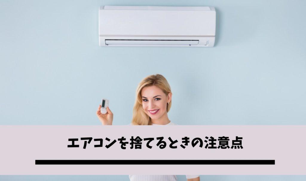 エアコンを捨てるときの注意点