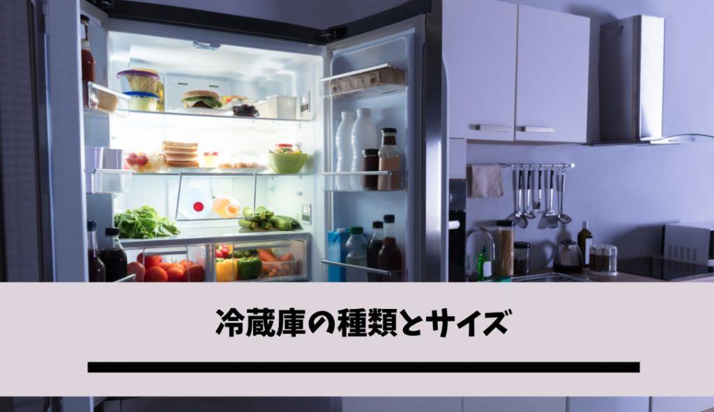 冷蔵庫の種類とサイズ