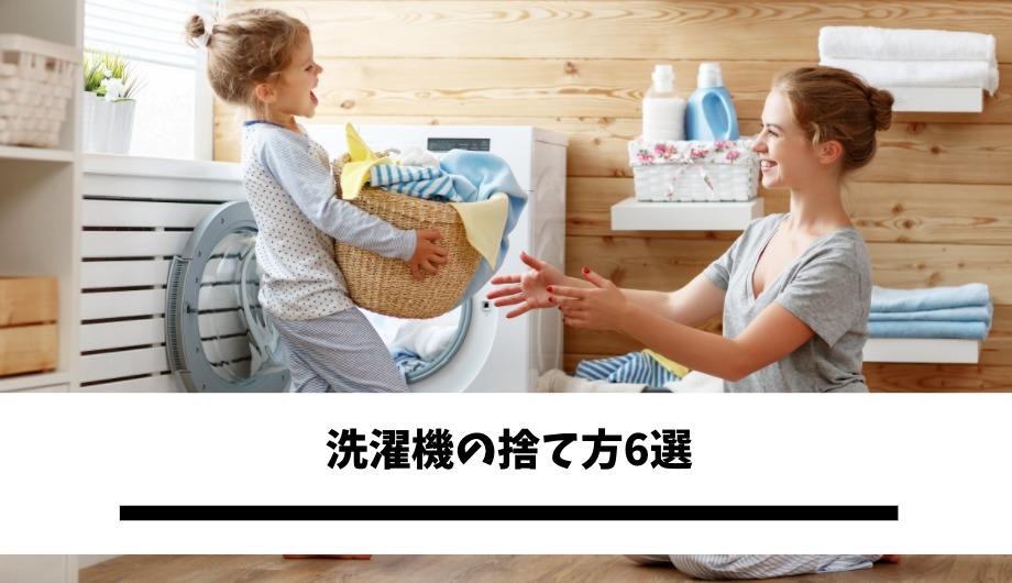 洗濯機の捨て方6選