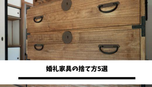 婚礼家具の捨て方5選|大型タンスの引き取り業者や処分方法を詳しくご紹介。