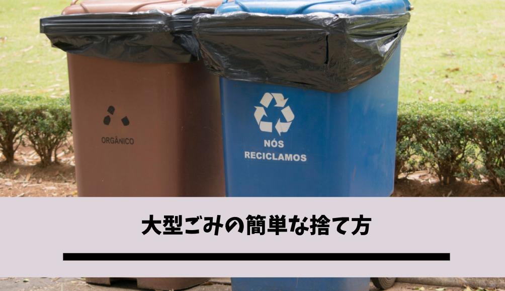 大型ごみの簡単な捨て方